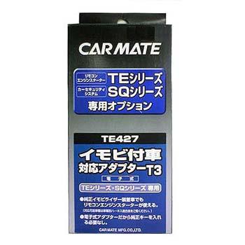 カーメイト(CAR MATE) カーメイト エンジンスターター・セキュリティオプション イモビ付車対応アダプター ブラック TE427