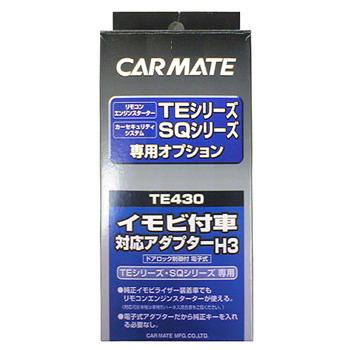 カーメイト(CAR MATE) カーメイト エンジンスターター・セキュリティオプション イモビ付車対応アダプター ブラック TE430