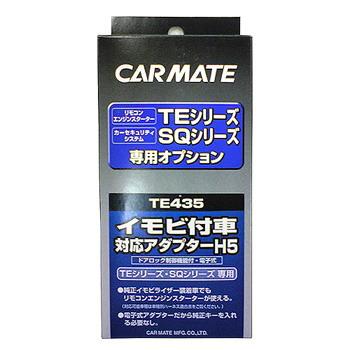 カーメイト(CAR MATE) カーメイト エンジンスターター・セキュリティオプション イモビ付車対応アダプター ブラック TE435