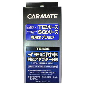 カーメイト(CAR MATE) カーメイト エンジンスターター・セキュリティオプション イモビ付車対応アダプター ブラック TE436