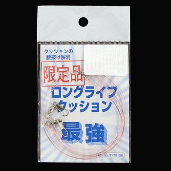人徳丸 ロングライフクッション 1.0/50