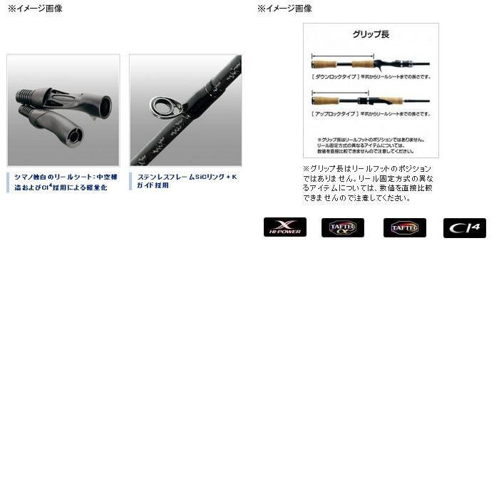 Shimano(SHIMANO)本质尊严170MCR EXPRIDE 170MCR