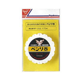 チヌ釣り・磯釣り・波止釣り ハヤブサ(Hayabusa) べんり巻 小 P-202A