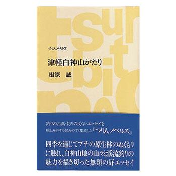 アウトドア関連本・DVD(ビデオ) つり人社 津軽白神山がたり 256