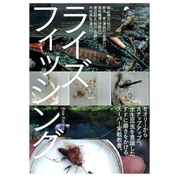 釣り関連本・DVD(ビデオ) つり人社 ライズフィッシング 382