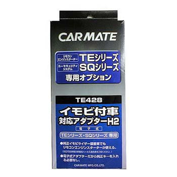 カーメイト(CAR MATE) カーメイト エンジンスターター・セキュリティオプション イモビ付車対応アダプター ブラック TE428