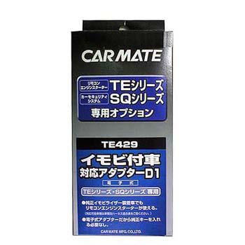 カーメイト(CAR MATE) カーメイト エンジンスターター・セキュリティオプション イモビ付車対応アダプター ブラック TE429