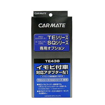 カーメイト(CAR MATE) カーメイト エンジンスターター・セキュリティオプション イモビ付車対応アダプター ブラック TE438