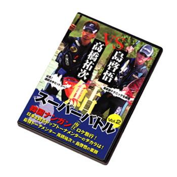 希望者のみラッピング無料 釣り関連本 DVD ビデオ 9779 DVD鮎スーパーバトル2 オーナー針 新登場