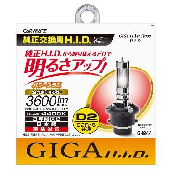 カーメイト(CAR MATE) GIGA H.I.D. 純正交換タイプ パワープラス D2R/S 4400K ホワイト GH244