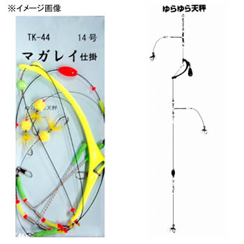 船釣り・船竿 ヤマイ・ステキ針 マガレイ仕掛 3本針 ゆらゆら天秤イエロー使用 13号 TK-44