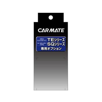 カーメイト(CAR MATE) イモビ付車対応アダプター 44×53×25mm ブラック TE440