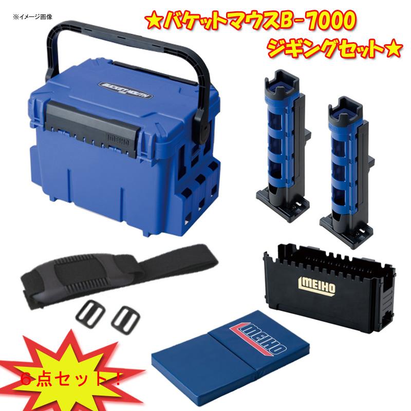 メイホウ(MEIHO) バケットマウスBM-7000 ジギングおすすめ6点セット ブルー/ブルー×ブラック