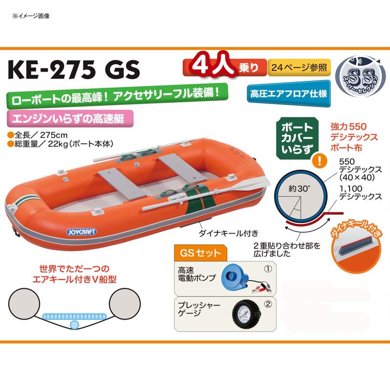 ジョイクラフト(JOYCRAFT) KE-275 GS 4人乗り オレンジ KE-275GS