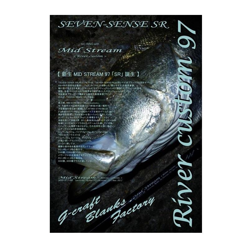 ジークラフト セブンセンス MSB-972-SR ミッドストリーム ベイトモデル 【大型商品】