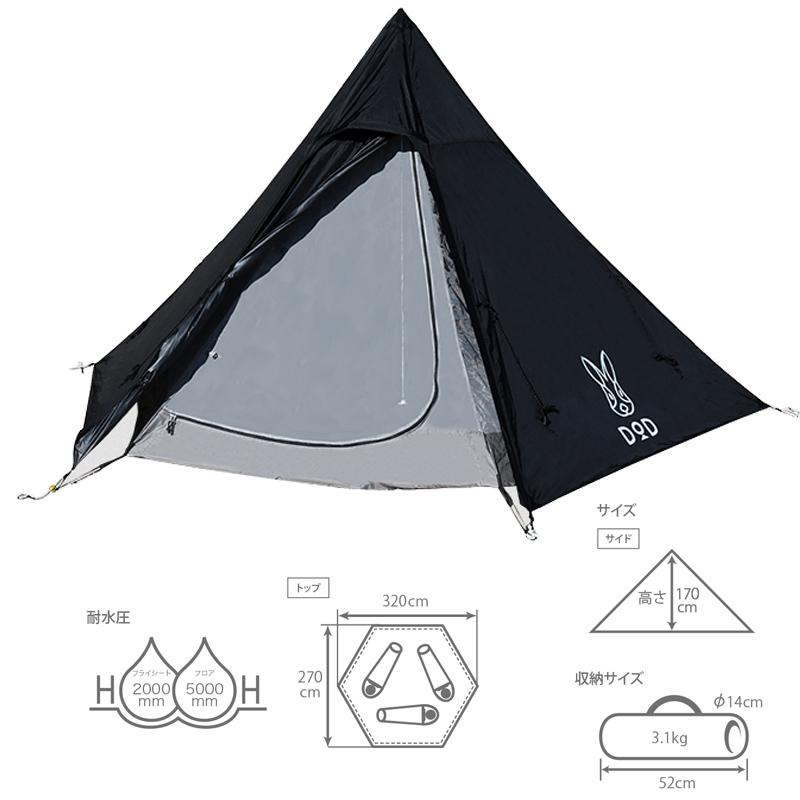 テント プレゼント 人気激安 DOD ディーオーディー T3-44-BK ワンポールテント ブラック