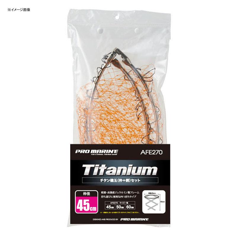 プロマリン(PRO MARINE) チタン磯玉網セット 50cm AFE270-50