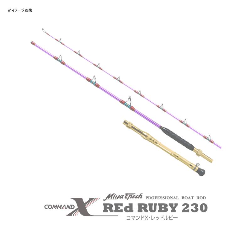 ミヤマエ コマンドX レッドルビー 230M 3756 【大型商品】
