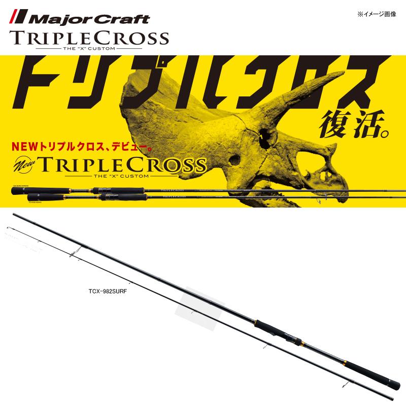 メジャークラフト トリプルクロス サーフ TCX-1062SURF TCX-1062SURF 【個別送料品】 大型便