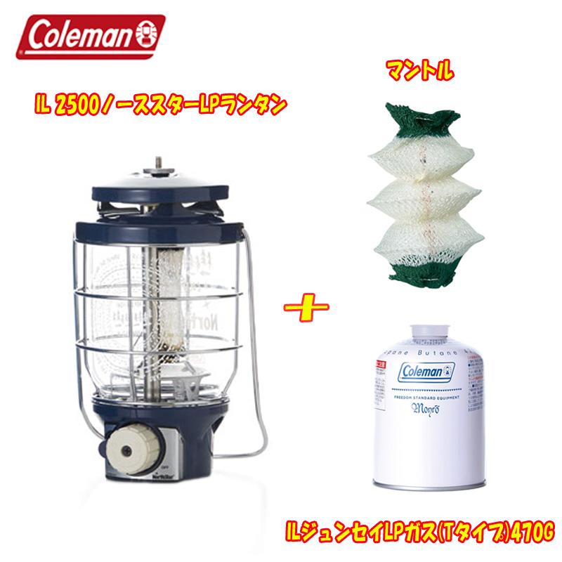 Coleman(コールマン) IL 2500ノーススターLPランタン+ガス燃料+マントル【お得な3点セット】