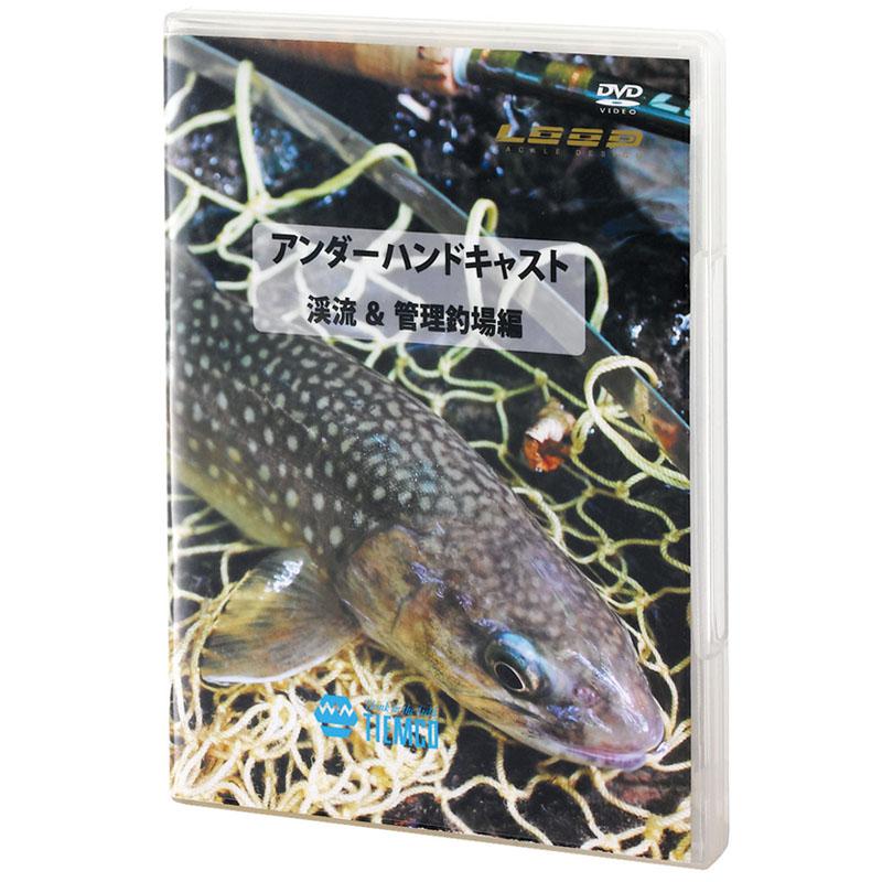 新作送料無料 釣り関連本 新登場 DVD ビデオ ティムコ TIEMCO DVDアンダーハンドキャスティング 渓流管理釣場編 146000100031