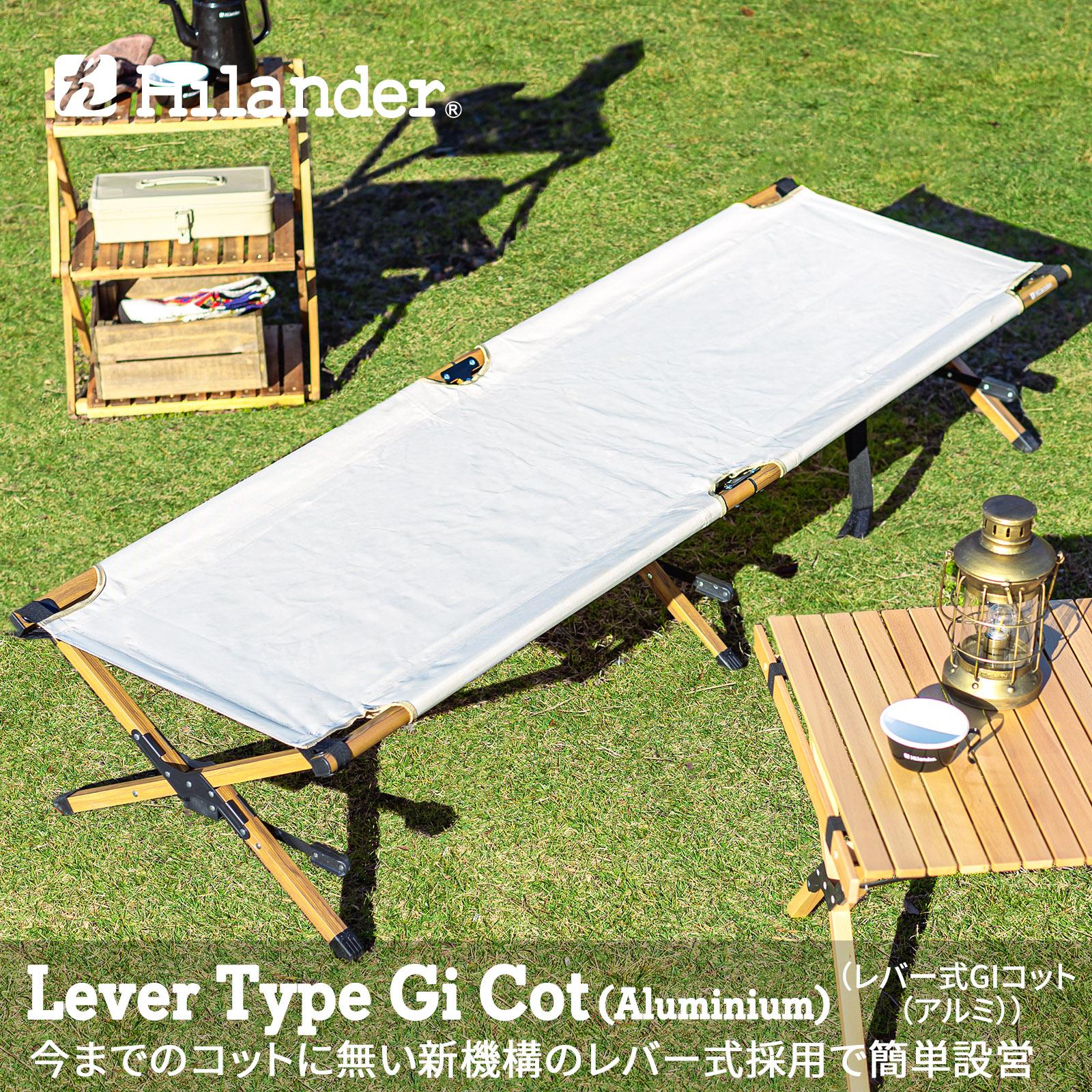 レバー式GIコット(アルミ)/Hilander(ハイランダー)