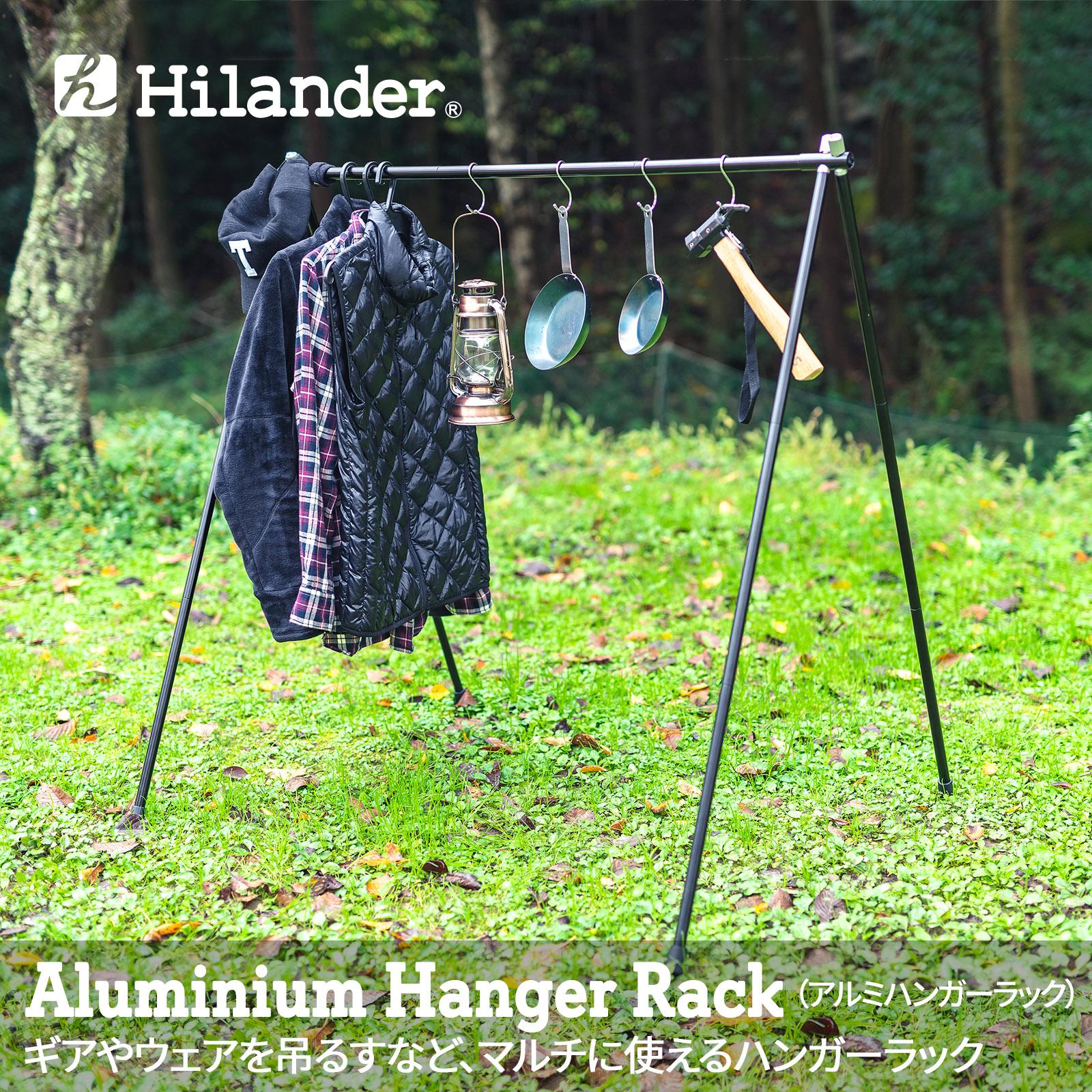 アルミハンガーラック/Hilander(ハイランダー)