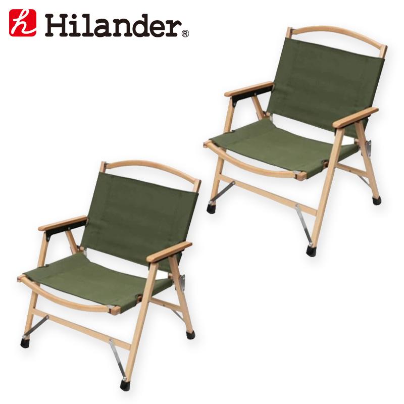 Hilander(ハイランダー) ウッドフレームチェア コットン(新仕様)【お得な2点セット】 2脚セット カーキ HCA0255