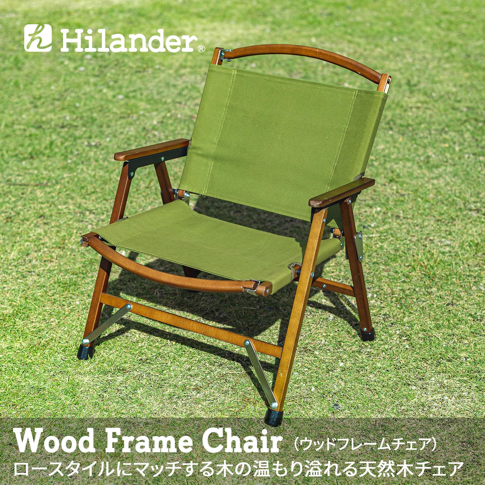 アウトドアチェア Hilander 激安 激安特価 送料無料 ハイランダー ウッドフレームチェア 国内正規品 コットン HCA0341 単体 カーキ 限定カラー ダークブラウン