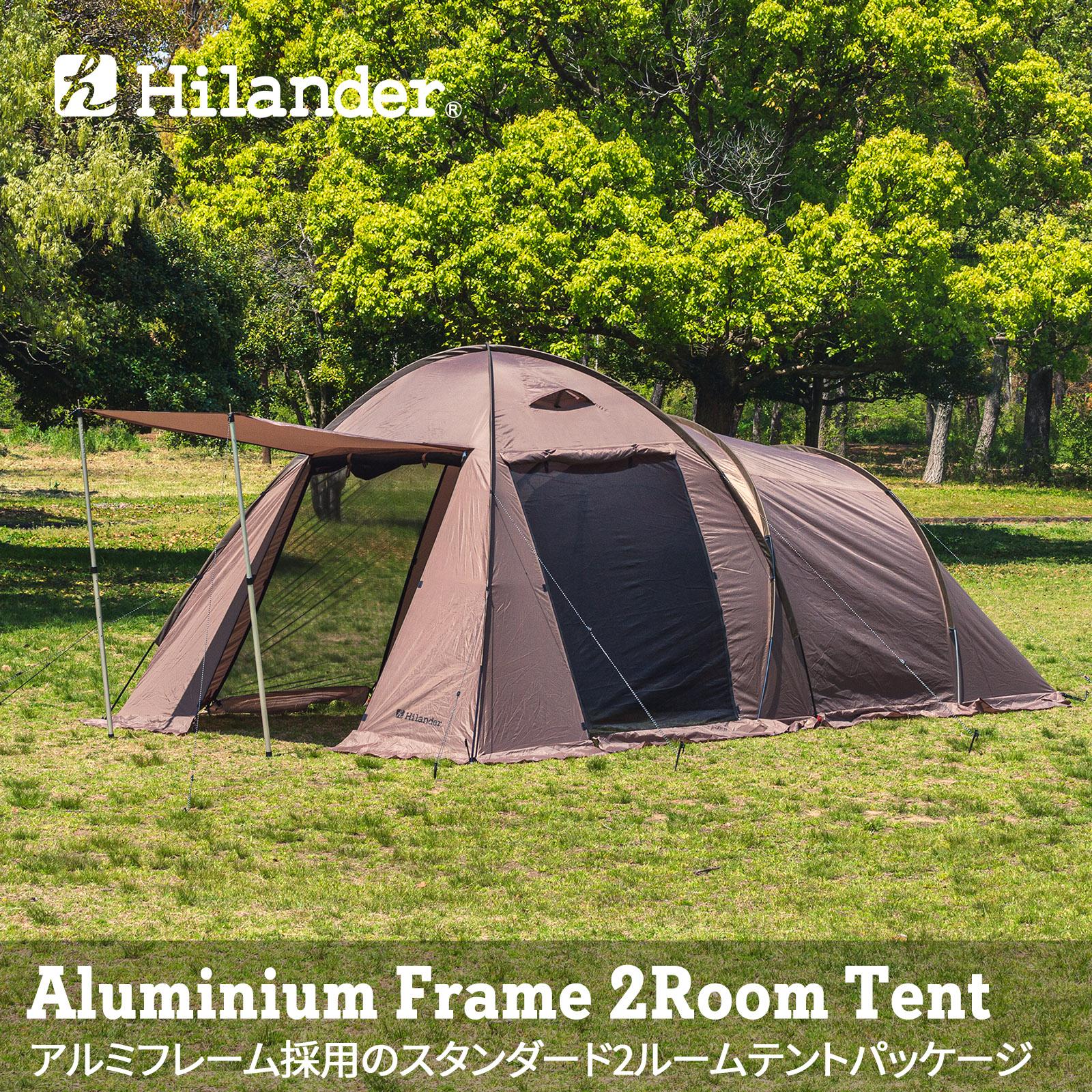 テント メーカー直送 Hilander ハイランダー アルミフレーム2ルームテント 新商品 新型 500270 HCA0356 スタートパッケージ