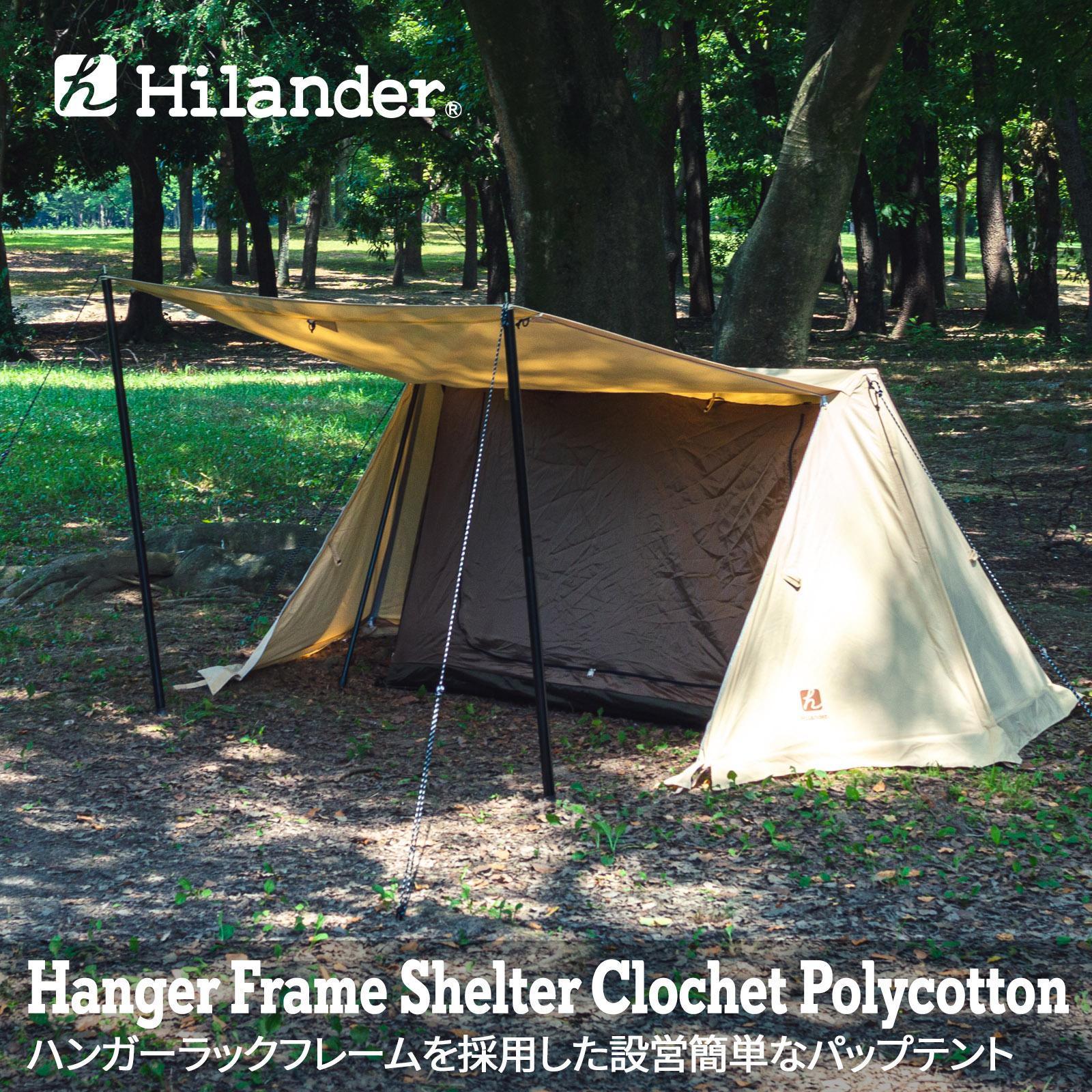 テント Hilander(ハイランダー) ハンガーフレームシェルター クロシェト ポリコットン スタートパッケージ HCB-008SET