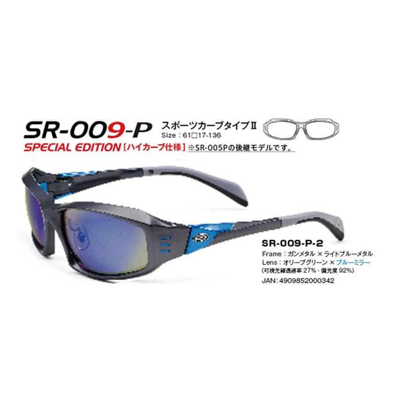 ストームライダー(STORM RIDER) SR-009-P スポーツカーブタイプ2 ガンメタル オリーブグリーン×ブルーミラー SR-009-P-2
