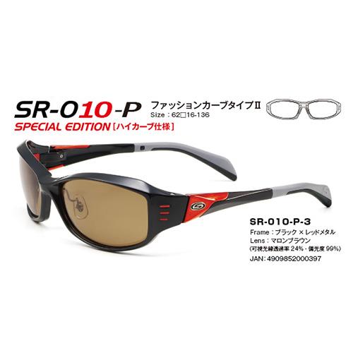 ストームライダー(STORM RIDER) SR-010-P ファッションカーブタイプ2 レッドメタル マロンブラウン SR-010-P-3