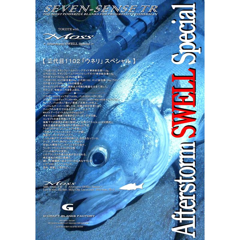 ジークラフト セブンセンス TR MOSS MS-1102-TR MS-1102-TR 【大型商品】
