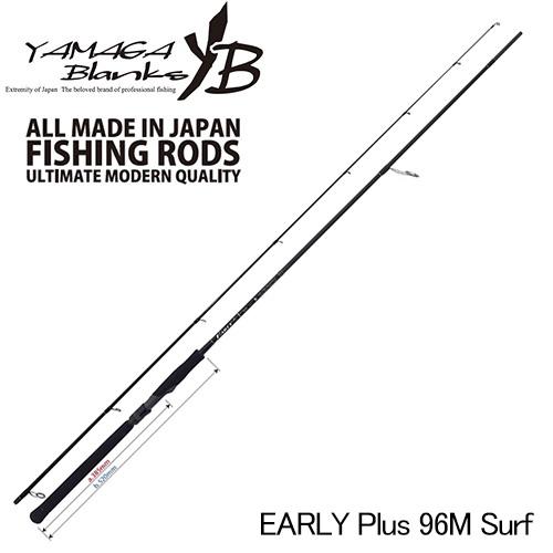 YAMAGA Blanks(ヤマガブランクス) EARLY(アーリー)プラス 96M サーフ 【大型商品】