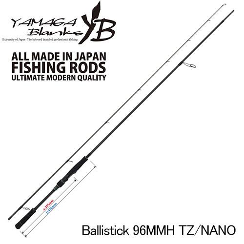 YAMAGA Blanks(ヤマガブランクス) Ballistick(バリスティック) 96MMH TZ/NANO 【大型商品】