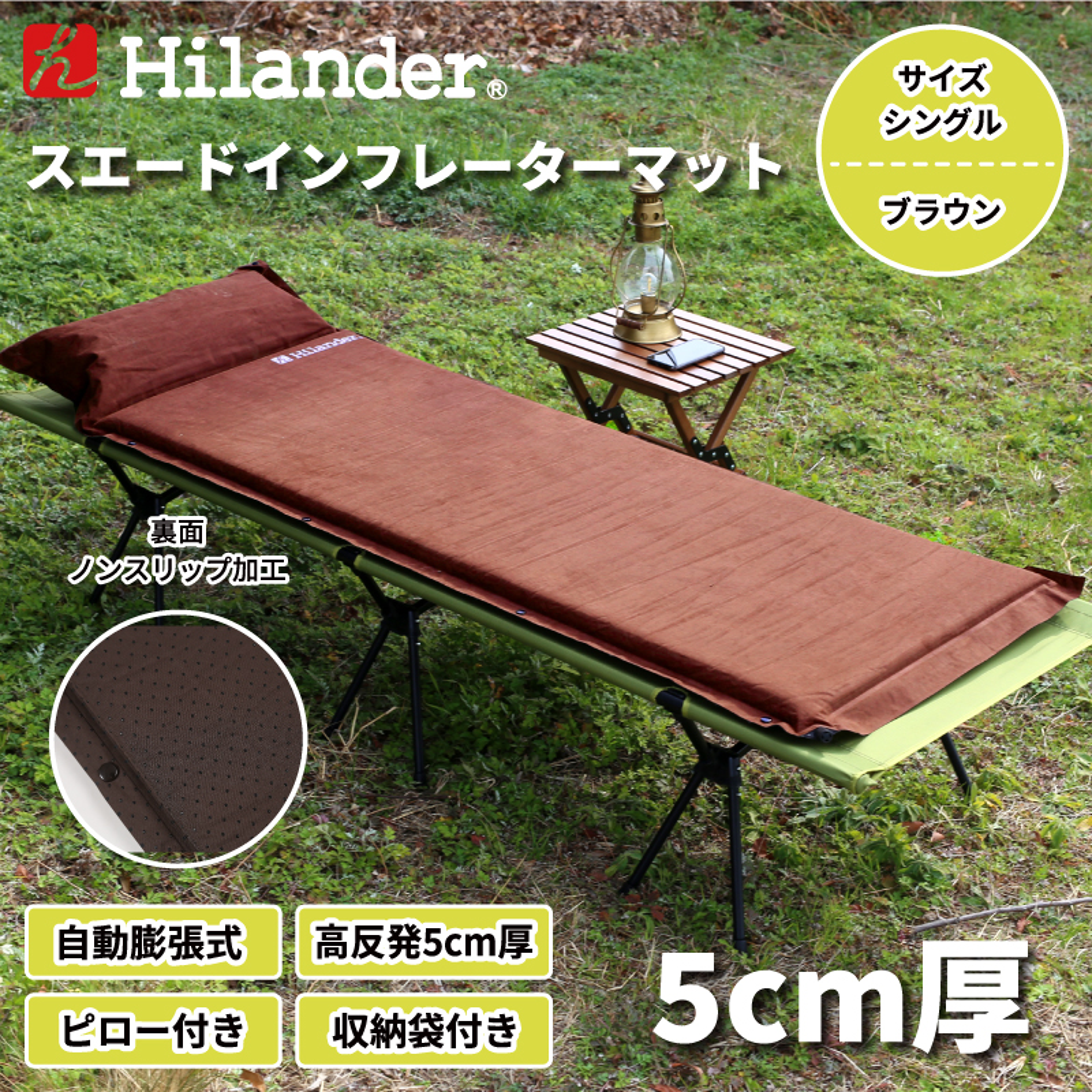 スエードインフレーターマット(枕付きタイプ) 5.0cm シングル ブラウン