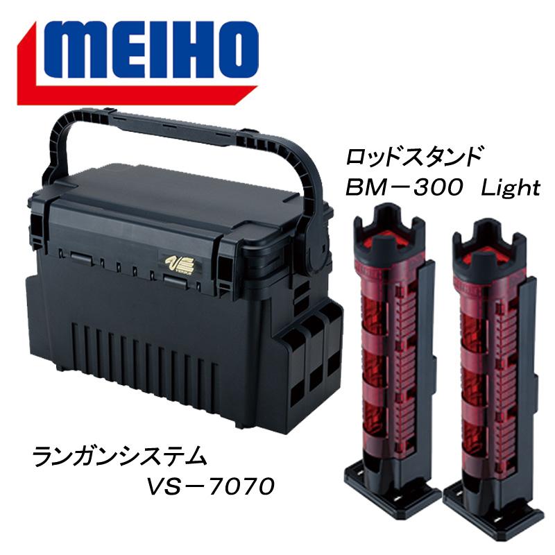 メイホウ(MEIHO) 明邦 ★ランガンシステム VS-7070+ロッドスタンド BM-300 Light 2本組セット★ ブラック/Cレッド×ブラック