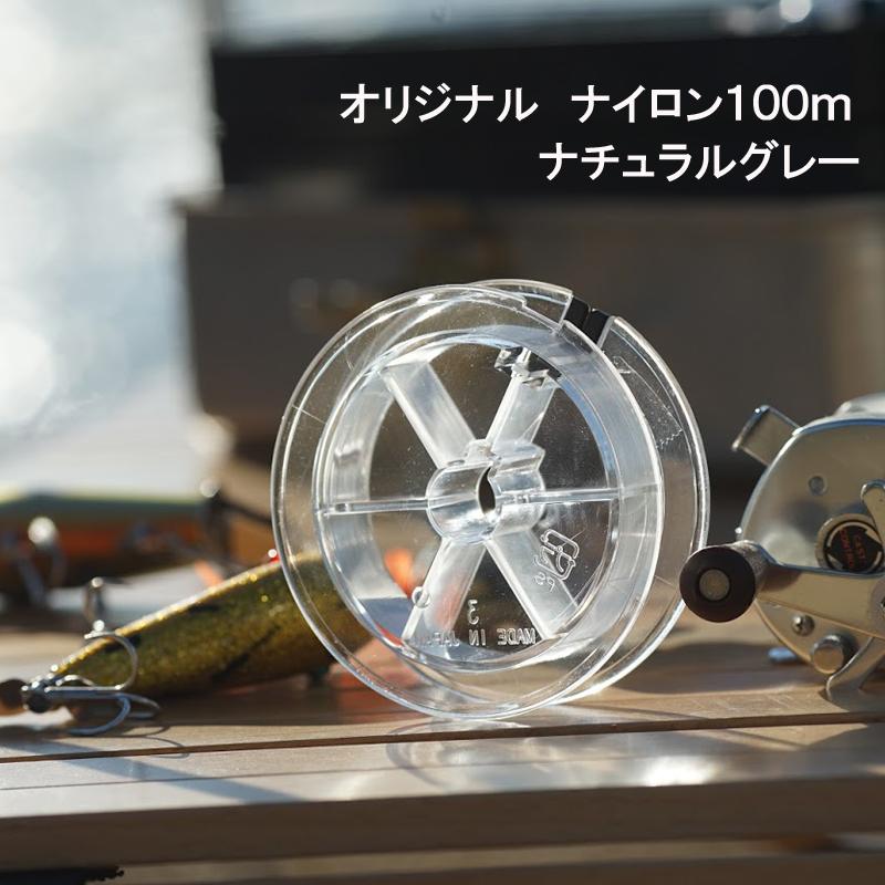 オリジナル ナイロン100m ナチュラルグレー 4lb/1号