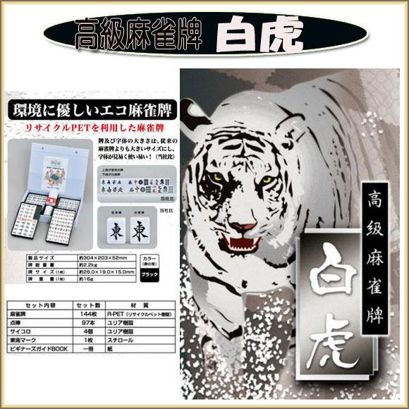 R-PET tile / White Tiger! Mahjong tiles and mahjong Taku / hand loading / half-Chan / yakitori / tile Pai / vigil / celebrity / tiles / carry / coral / Naniwa /-