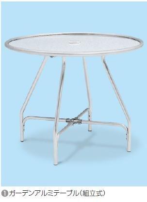 ガーデンアルミテーブル(組立式) 750φX700H MZ6100100 4904771237701/テラモト