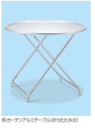 ガーデンアルミテーブル(折畳式) 900φX700H MZ6101200 4904771428208/テラモト
