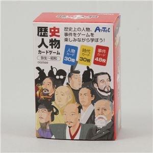 【おまとめ15個セット】  アーテック 歴史人物カードゲーム 2568 4521718025681