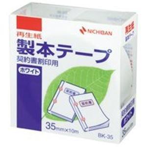 【販売セット数:100】4987167048426 ニチバン セイホンテ-プケイインヨウホワイトBK-3535 BK-3535