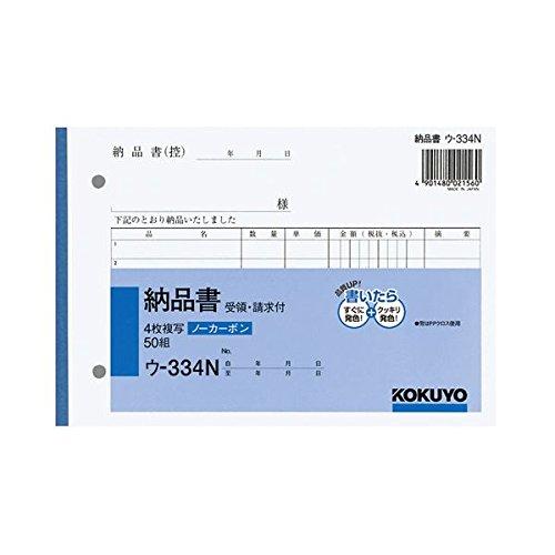 【販売セット数:50】4901480021560 コクヨ NC複写簿ノーカーボン4枚納品書(請求・受領付き)B6ヨコ型7行50組 ウ-334N ウ-334