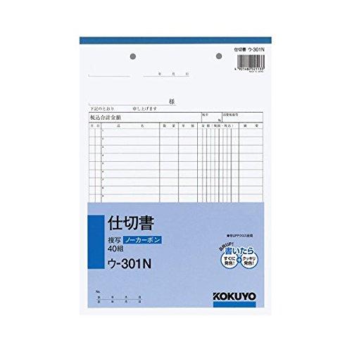 【販売セット数:50】4901480021133 コクヨ NC複写簿ノーカーボン仕切書B5タテ型20行40組 ウ-301N ウ-301