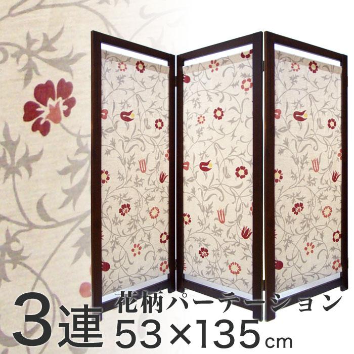 衝立 SD-7203 3連 花柄 ナチュラル 4982483747220 大湖産業株式会社