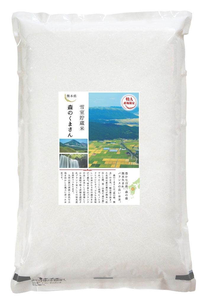 熊本県産 森のくまさん/5kg / お中元 内祝い 御礼 お見舞い お供