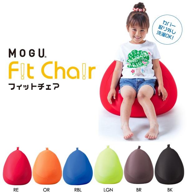 【全6色あり】フィットチェア 本体(カバー付) BRブラウン /!fit chair/クッション/ソファ/パウダービーズ/洋なし型/着せ替え/替え/洗い替え/交換/伸縮性/子供/こども/キッズ/【MOGU/モグ】