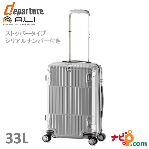 A.L.I アジアラゲージ ストッパータイプ スーツケース 機内持ち込み 可 departure (33L) HD-502S-22-SV シャイニングシルバー 【代引不可】